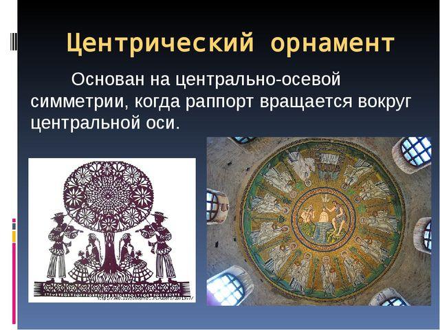 Центрический орнамент Основан на центрально-осевой симметрии, когда раппорт...