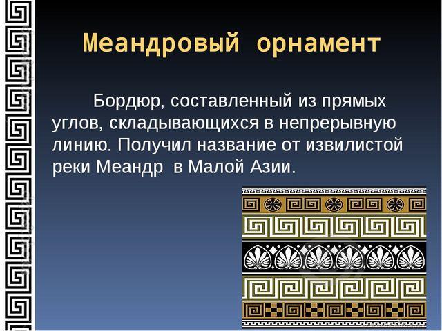 Меандровый орнамент Бордюр, составленный из прямых углов, складывающихся в н...