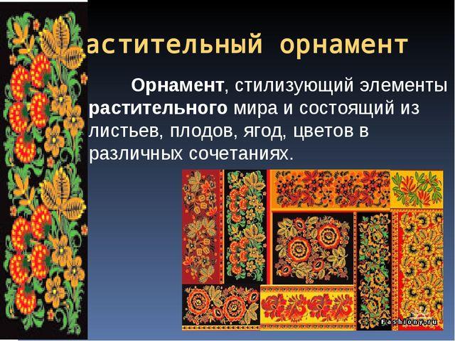Растительный орнамент Орнамент, стилизующий элементы растительного мира и со...
