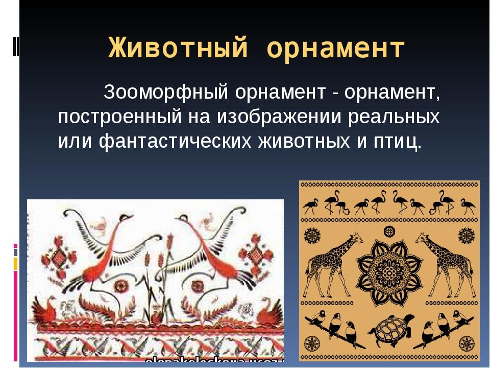 Животный орнамент Зооморфный орнамент - орнамент, построенный на изображении...