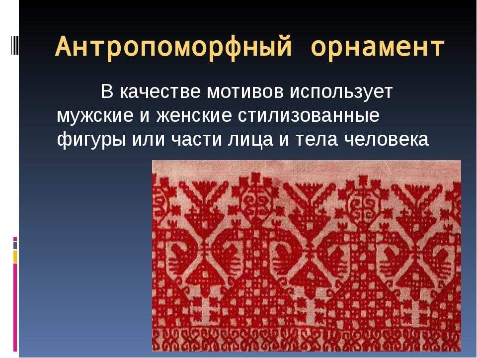 Антропоморфный орнамент В качестве мотивов использует мужские и женские стил...