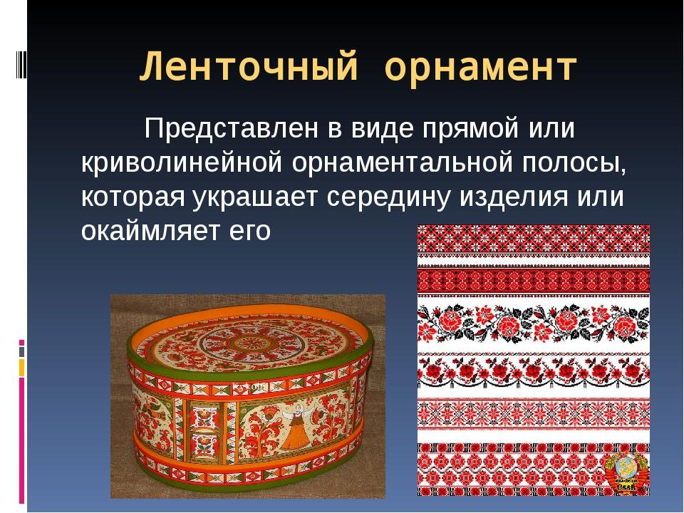 Ленточный орнамент Представлен в виде прямой или криволинейной орнаментально...