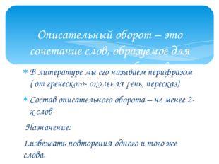 В литературе мы его называем перифразом ( от греческого- окольная речь, перес