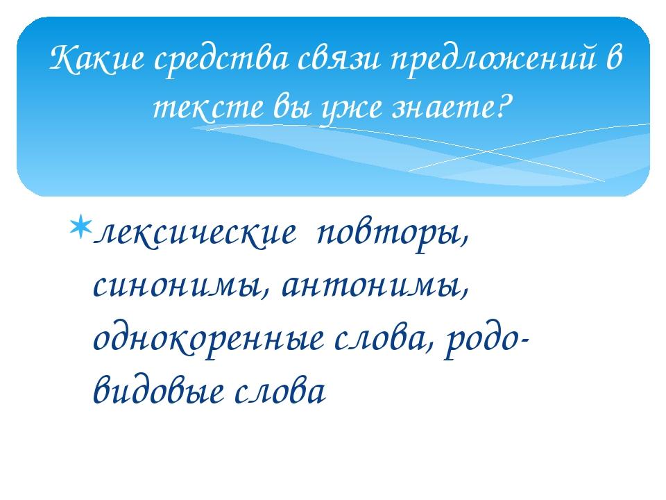 лексические повторы, синонимы, антонимы, однокоренные слова, родо-видовые сло...