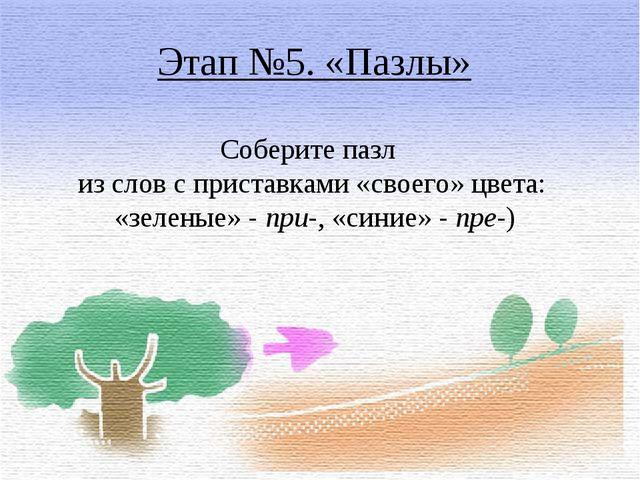 Этап №5. «Пазлы» Соберите пазл из слов с приставками «своего» цвета: «зеленые...