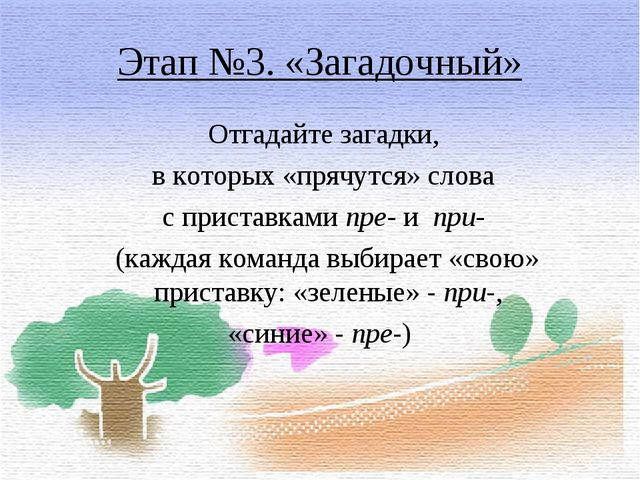 Этап №3. «Загадочный» Отгадайте загадки, в которых «прячутся» слова с пристав...
