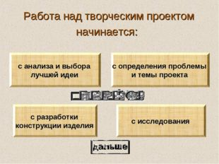 Работа над творческим проектом начинается: с определения проблемы и темы прое