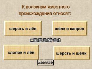 К волокнам животного происхождения относят: шерсть и шёлк хлопок и лён шёлк и