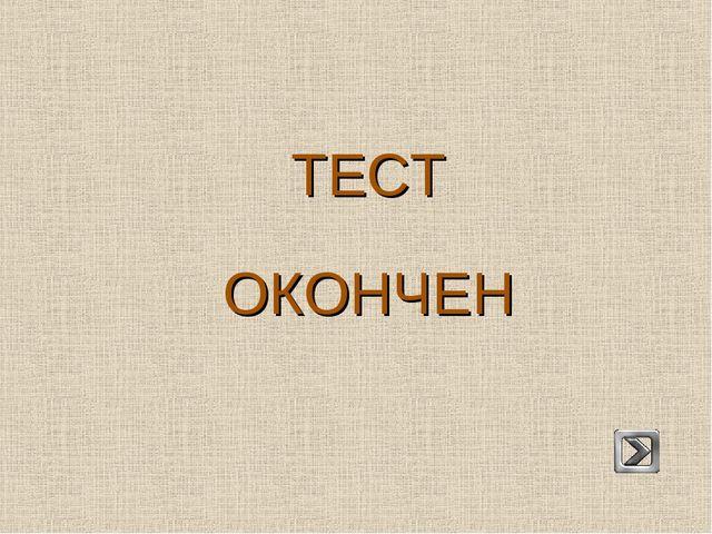 ТЕСТ ОКОНЧЕН
