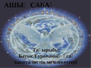 АШЫҚ САБАҚ Тақырыбы: Батыс Еуропаның ұсақ капиталистік мемлекеттері