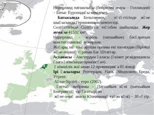 Нидерланд патшалығы (бейресми атауы – Голландия) – Батыс Еуропадағы мемлекет.