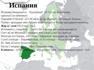 Испания патшалығы – Еуропаның Оңтүстік-батысында орналасқан мемлекет. Пиреней