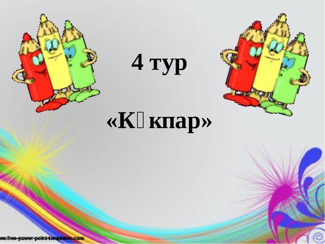 4 тур «Көкпар»