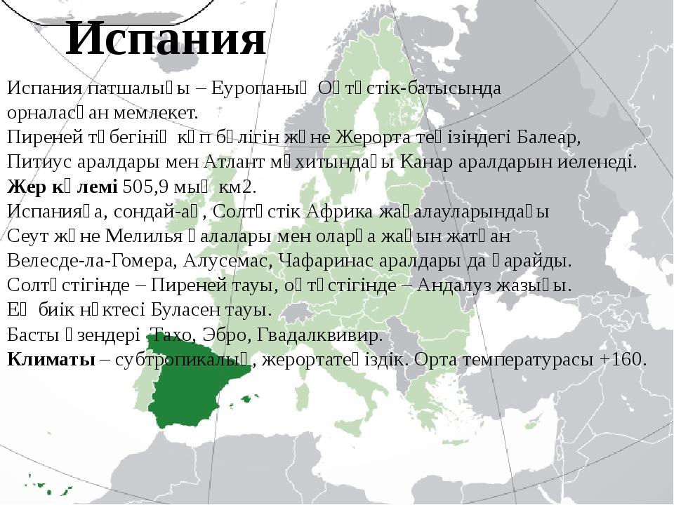 Испания патшалығы – Еуропаның Оңтүстік-батысында орналасқан мемлекет. Пиреней...
