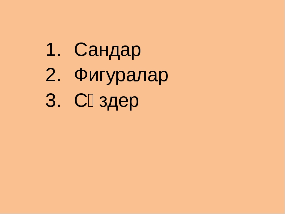 1.Сандар 2.Фигуралар 3.Сөздер