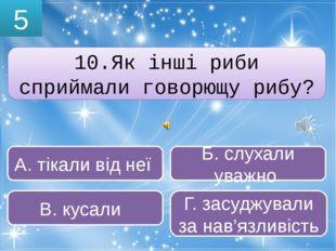 8 Перекладіть українською «закройте глаза». Перекладіть українською «закройте