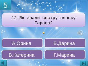 20 Для кого Шевченко був улюбленим учнем?