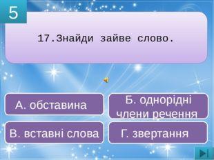 21 Коли відзначається день Святого Миколая?