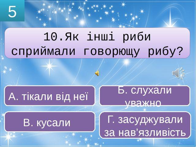 8 Перекладіть українською «закройте глаза». Перекладіть українською «закройте...