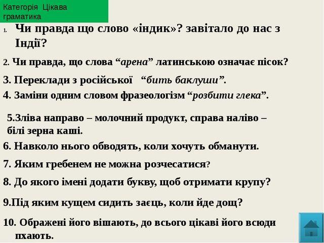 11 Ким мріяв з дитинства стати Т.Шевченко?