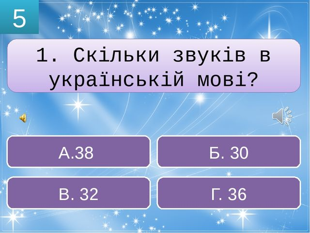 1. Скільки звуків в українській мові? Г. 36 В. 32 Б. 30 А.38 1 2 3 4 5