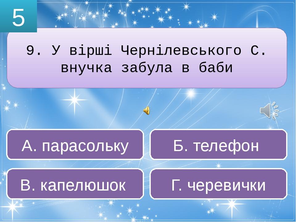 31 Двоскладова стопа з наголосом на другому складі називається ….