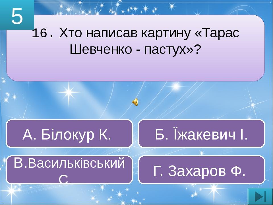 15 Прочитай тричі українську скоромовку