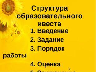 Структура образовательного квеста 1. Введение 2. Задание 3. Порядок работы 4.