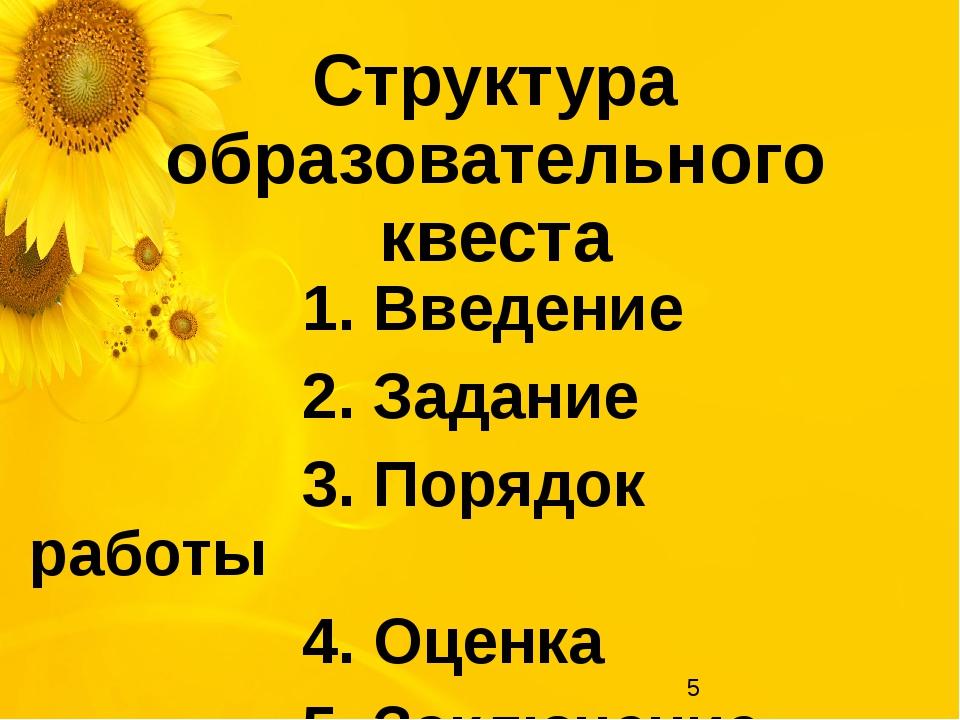 Структура образовательного квеста 1. Введение 2. Задание 3. Порядок работы 4....