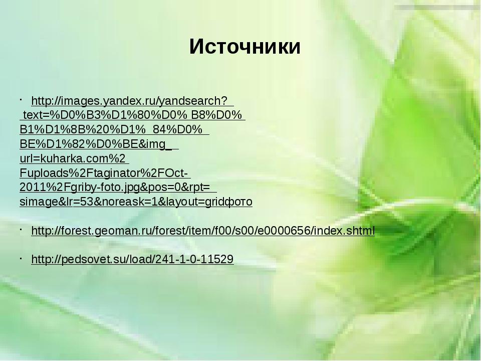 Источники http://images.yandex.ru/yandsearch? text=%D0%B3%D1%80%D0% B8%D0% B...
