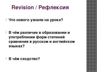Revision / Рефлексия Что нового узнали на уроке? В чём различие в образовани
