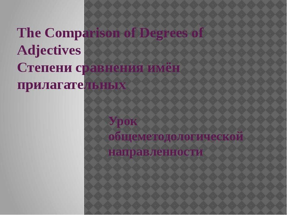 The Comparison of Degrees of Adjectives Степени сравнения имён прилагательных...