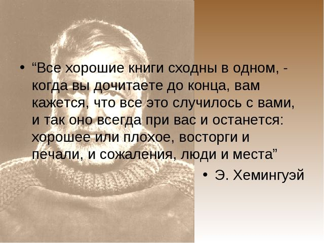 """""""Все хорошие книги сходны в одном, - когда вы дочитаете до конца, вам кажется..."""