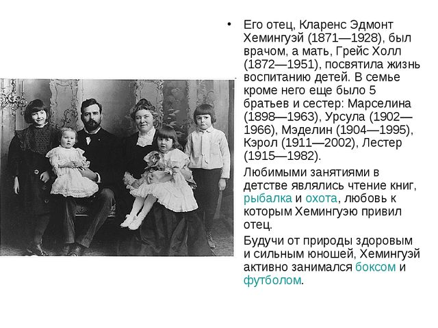 Его отец, Кларенс Эдмонт Хемингуэй (1871—1928), был врачом, а мать, Грейс Хол...