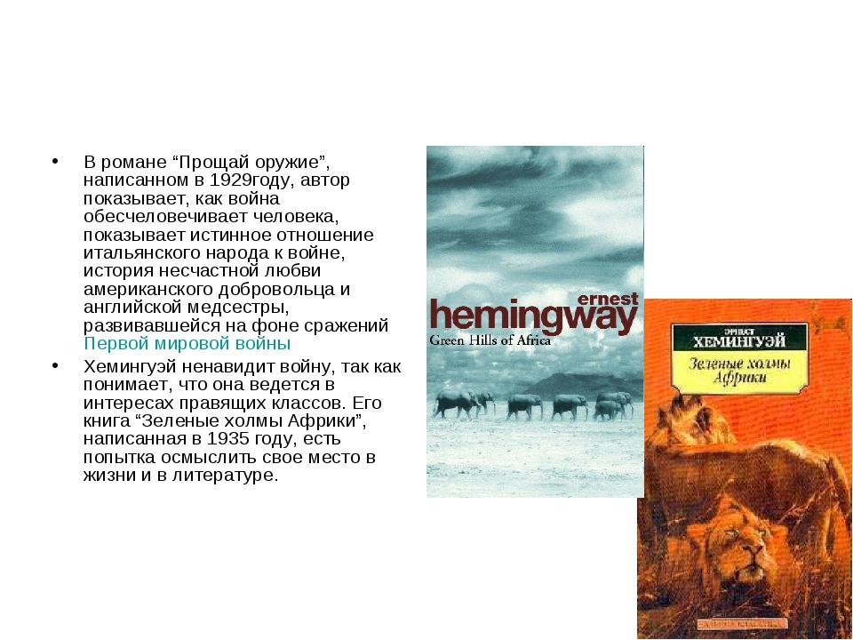"""В романе """"Прощай оружие"""", написанном в 1929году, автор показывает, как война..."""