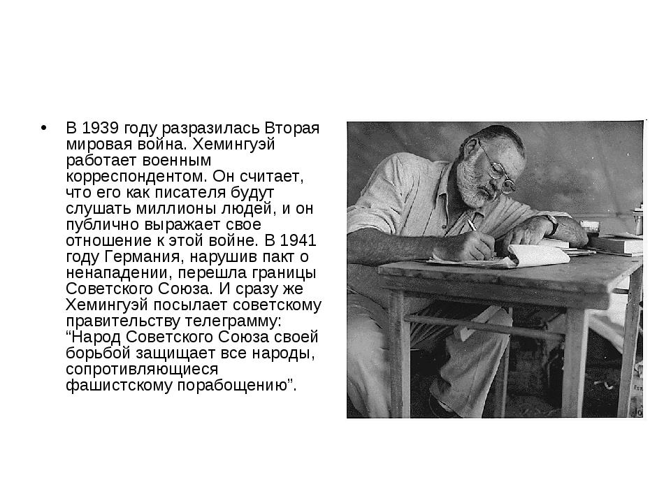 В 1939 году разразилась Вторая мировая война. Хемингуэй работает военным корр...