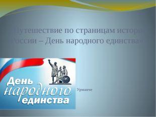 «Путешествие по страницам истории России – День народного единства». Мухаметь