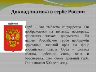 Доклад знатока о гербе России Герб – это эмблема государства. Он изображаетс