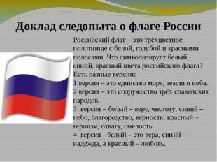 Доклад следопыта о флаге России Российский флаг – это трёхцветное полотнище