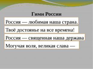 Гимн России Россия— любимая нашастрана. Твоё достоянье навсевремена! Рос
