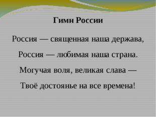 Гимн России Россия— священная нашадержава, Россия— любимая нашастрана. М