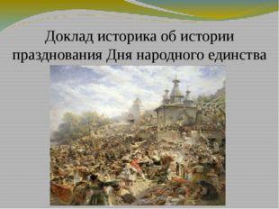 Доклад историка об истории празднования Дня народного единства
