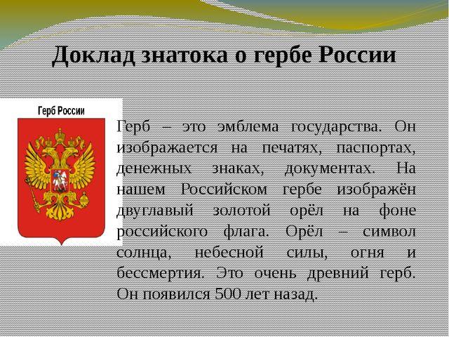 Доклад знатока о гербе России Герб – это эмблема государства. Он изображаетс...