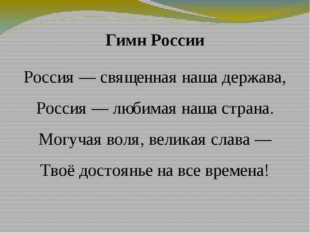 Гимн России Россия— священная нашадержава, Россия— любимая нашастрана. М...