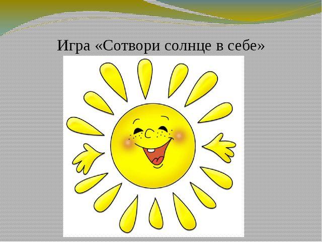 Игра «Сотвори солнце в себе»