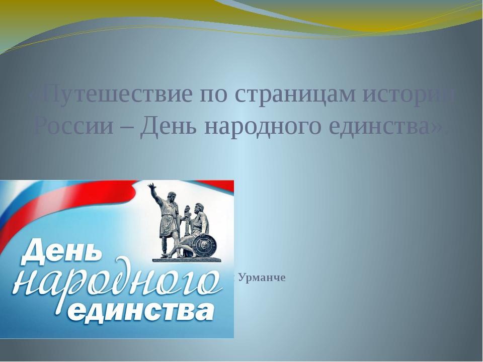 «Путешествие по страницам истории России – День народного единства». Мухаметь...