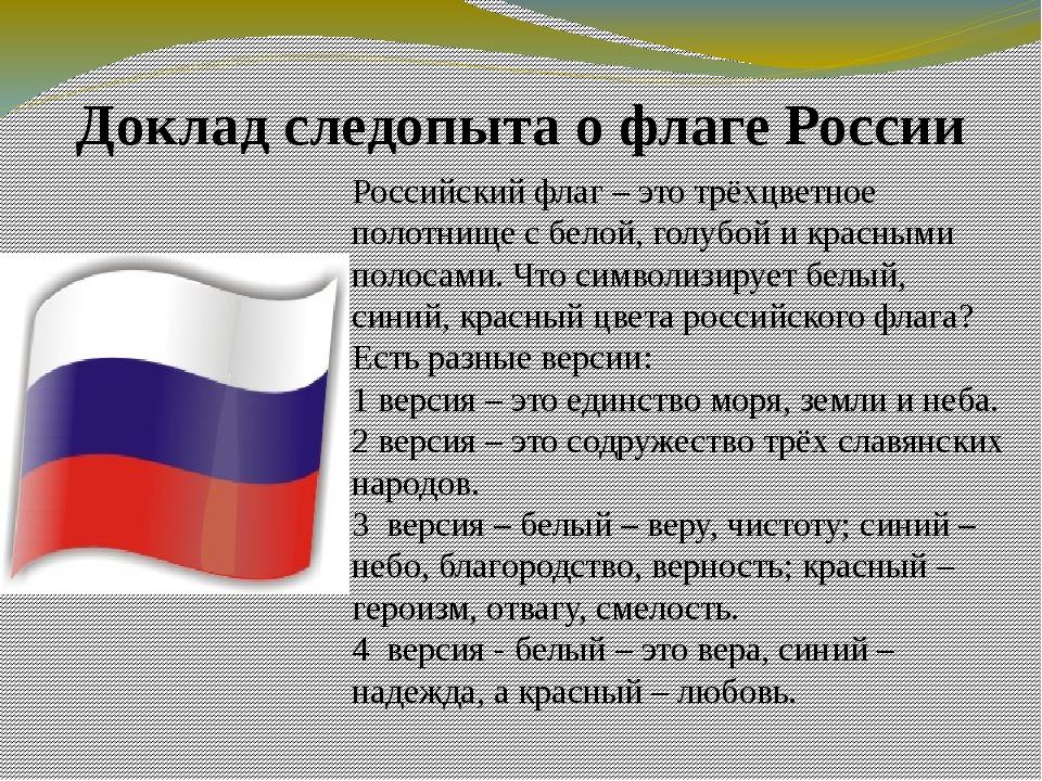Доклад следопыта о флаге России Российский флаг – это трёхцветное полотнище...
