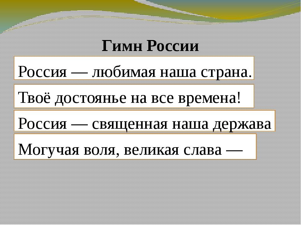 Гимн России Россия— любимая нашастрана. Твоё достоянье навсевремена! Рос...