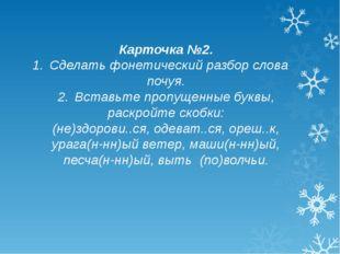 Карточка №2. 1.Сделать фонетический разбор слова почуя. 2.Вставьте пропущен