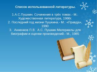 Список использованной литературы. 1.А.С.Пушкин. Сочинения в трёх томах.- М.: